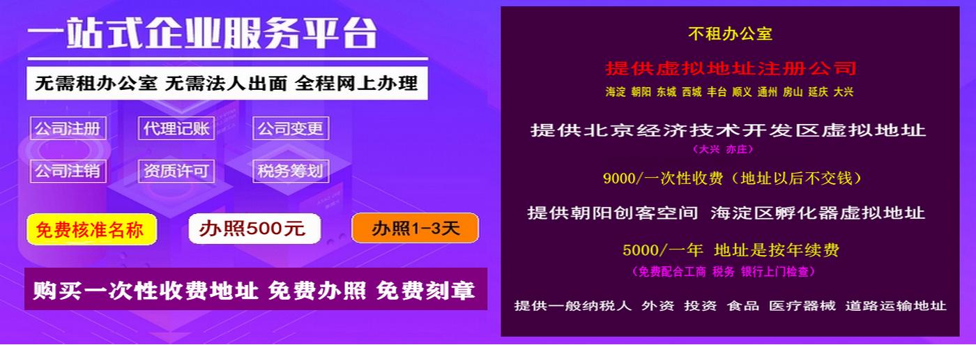 北京工商登记